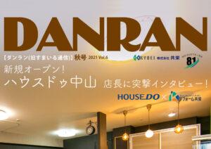 DANRAN秋号表紙